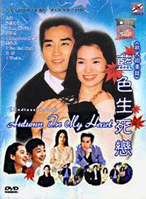 AUTUMN IN MY HEART Korean Drama DVD Good English sub